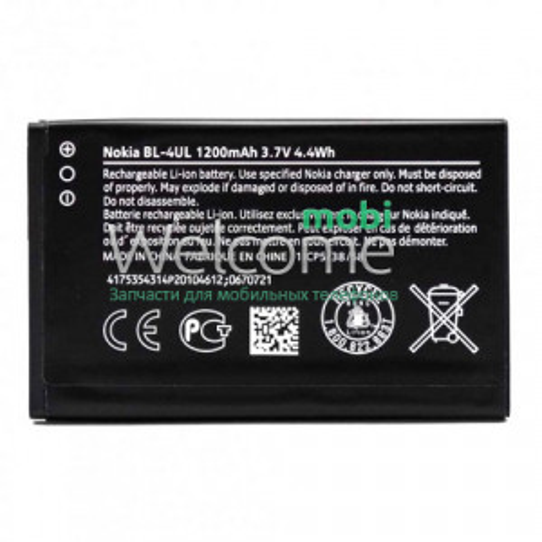 АКБ high copy Nokia (BL-4UL) Asha 225,Microsoft RM-1011,Microsoft RM-1172