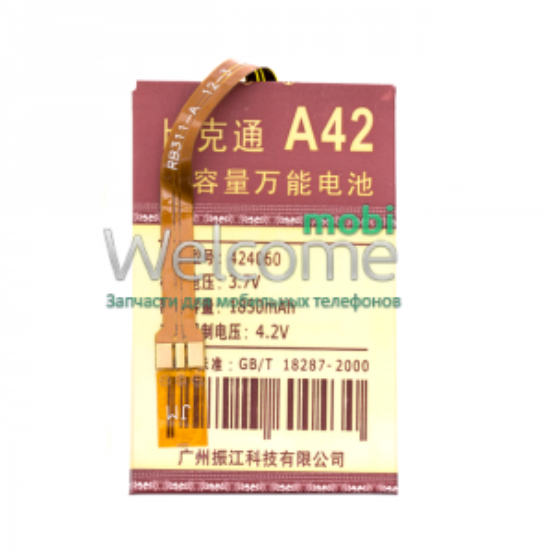 АКБ універсальна A42 62,5*40*4,5 (1850mAh)