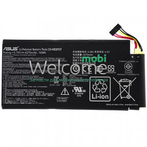 АКБ Asus Google Nexus 7 (C11-ME370T) (AAAA)