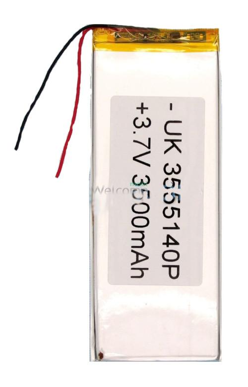 АКБ для планшета 3.5*55*140мм (3500 mAh)